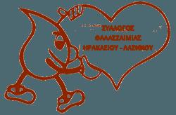 Σύλλογος Θαλασσαιμίας Ηρακλείου - Λασιθίου