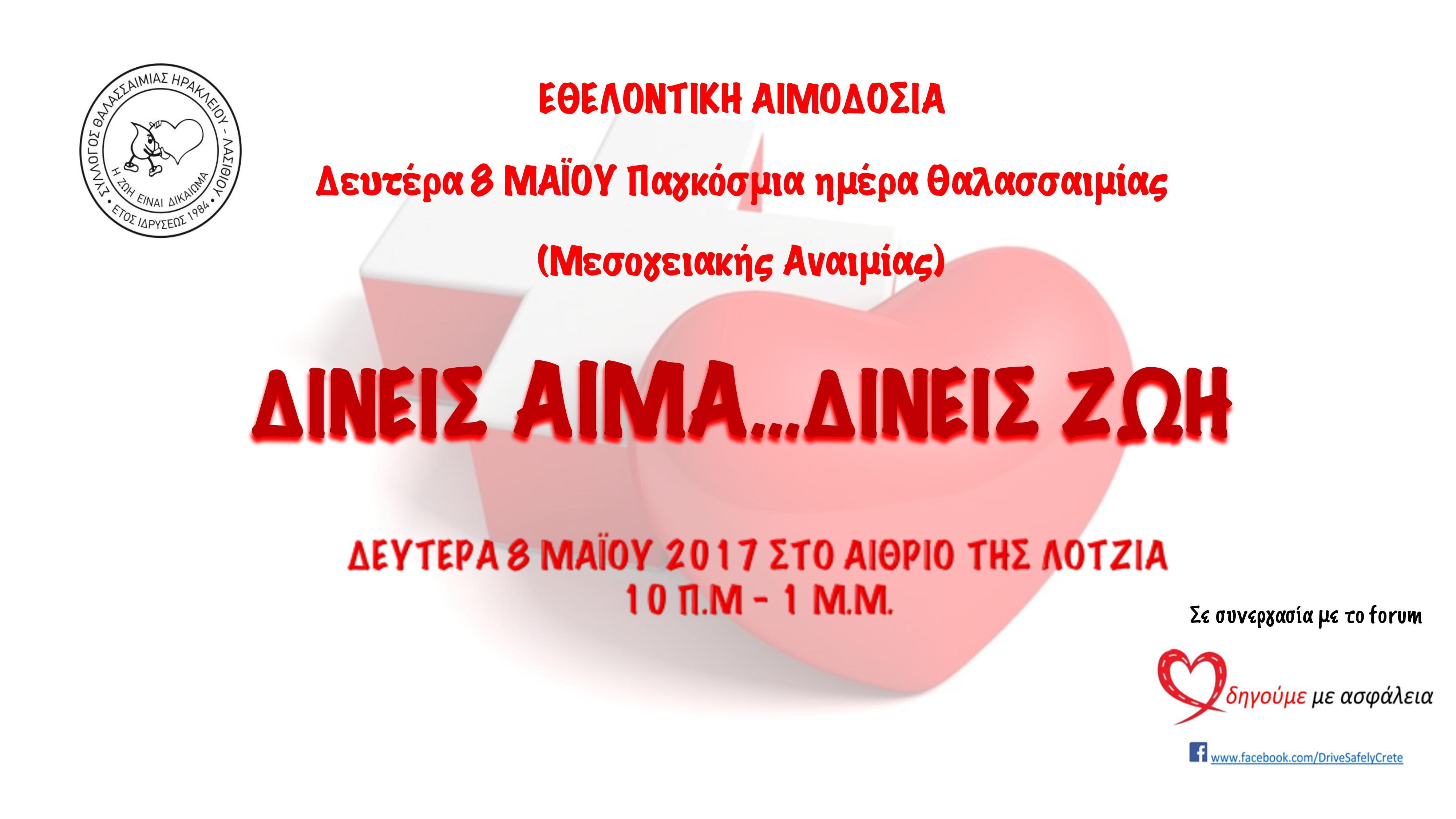 Εθελοντική αιμοδοσία στις 8 Μαΐου 2017