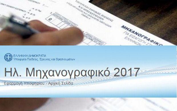 Διαδικασία εισαγωγής στην Τριτοβάθμια Εκπαίδευση των υποψηφίων που πάσχουν από σοβαρές παθήσεις