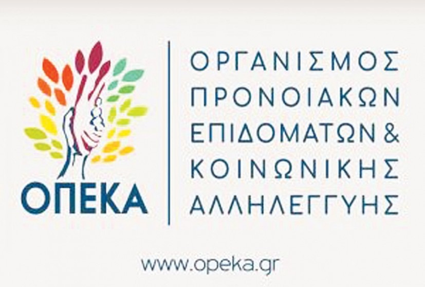 Οδηγίες για τον ηλεκτρονικό εισηγητικό φάκελο αναπηρίας από τον ΟΠΕΚΑ
