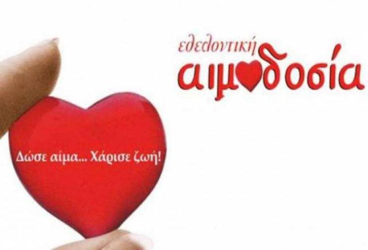 Σκυταλοδρομία για την Αιμοδοσία απο το Κέντρο Αίματος Βενιζελείου Γ.Ν.