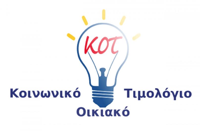 Κοινωνικό τιμολόγιο ρεύματος: Άνοιξε η εφαρμογή της ΗΔΙΚΑ για αιτήσεις