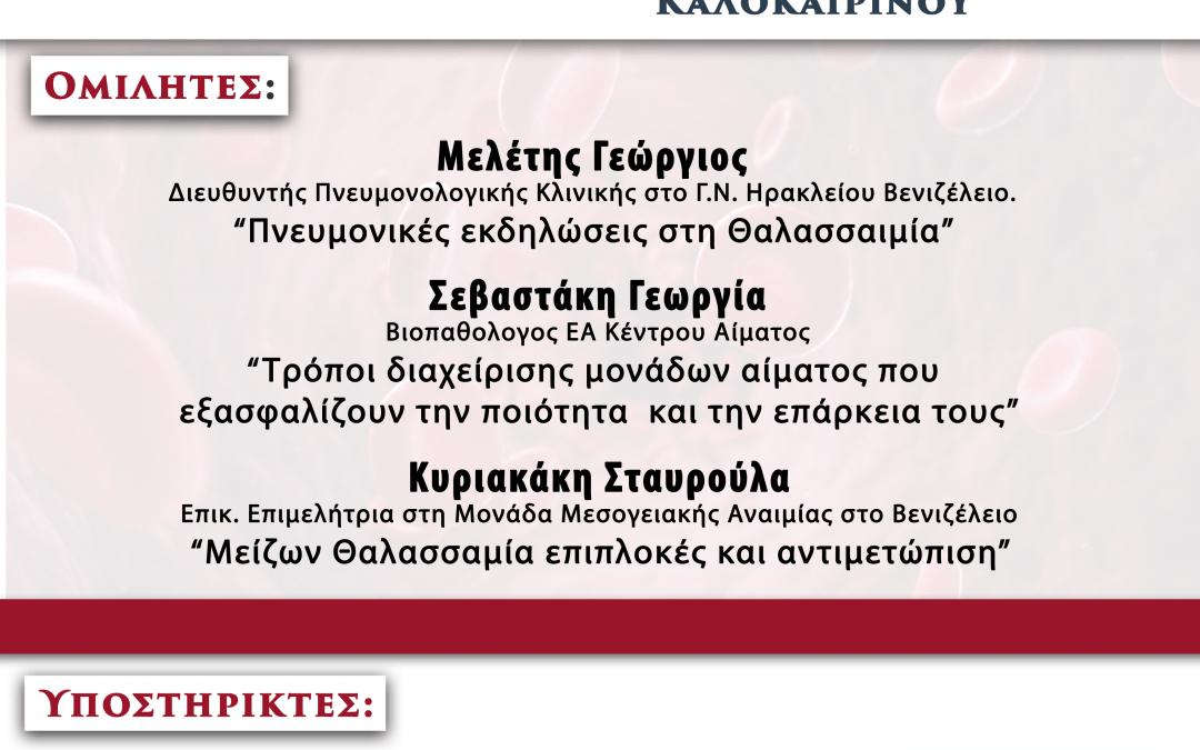 Η ημερίδα Θαλασσαιμίας για το έτος 2018 θα πραγματοποιηθεί στον Κοινωνικό Χώρο του Ιδρύματος Καλοκαιρινού.