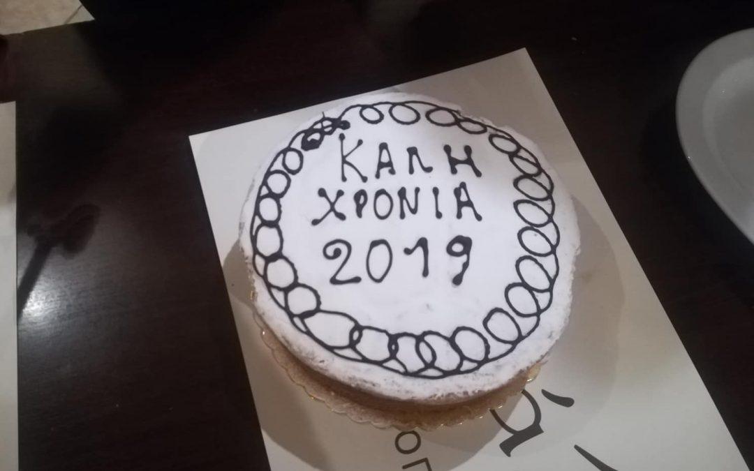 Κοπή πίτας 2019 στο Χαλάλι