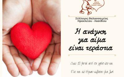Αιμοδοσία στις 8-5-2019 εν όψη της Παγκόσμιας μέρας Θαλασσαιμίας