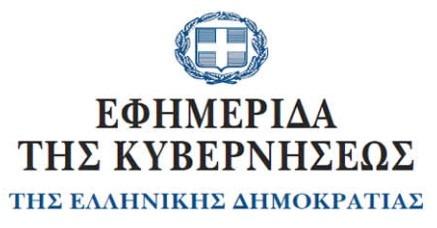 Ανακοινώθηκε η νέα εγκύκλιος του Υπουργείου Εσωτερικών σχετικά με τη χορήγηση ειδικής άδειας στις ομάδες υψηλού κίνδυνου.